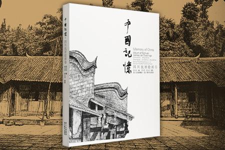 四川民居绘画卷-中国记忆