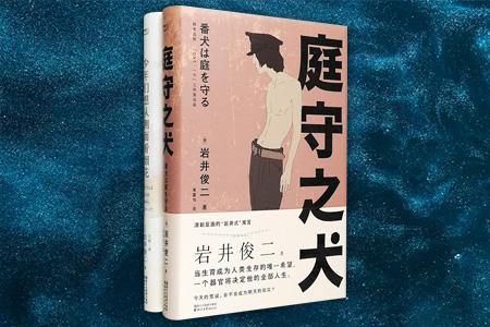 团购:岩井俊二作品2册