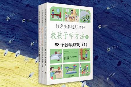 """每周三超低价!《教孩子学方法的88个数学游戏》全三册,全彩图文,每册由88个妙趣横生、超越常规的创造性数学游戏组成,按照解题的思维方法分类,配以大量精美可爱的插图,除了给出每个题目的答案并解析之外,还着重设计了""""思维点拨""""栏目,作为思维向导,在帮助读者多角度、多层面拓展思路的同时,解除思维定势、思维障碍、思维错误。方法在手,胜过做题千万!定价60元,现团购价18.6元,全国包快递!"""