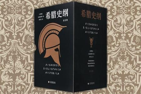 (精)希腊史纲(全五册)