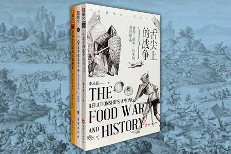 """[新近出版]""""指文·战争与历史趣闻""""3册:《舌尖上的战争》《中国古代实战兵器图鉴》《先秦穿越生存手册》,图文并茂的讲述食物引起的种种战争趣闻、历史轶事;收罗叱咤于古代战场的诸多兵器,详述其诞生、发展、演变、性能特征、战例故事以及在战争中的应用等知识;讲述先秦时期衣食住行、婚丧嫁娶、社会常识、风俗人情等。定价329.4元,现团购价56元,全国包快递!"""