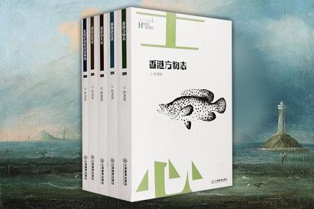 """香港,香港,我们的岛屿之恋。市面难觅!跨越沪港文化的书卷大家叶灵凤""""香港史系列""""5册,包括奠定一方的名作《香港方物志》,以及《香岛沧桑录》《香海浮沉录》《香港的失落》《张保仔的传说和真相》,叶灵凤是我国现代著名新感觉派小说家、藏书家,更是""""香港学""""筚路蓝缕的创始人。定价122元,现团购价59元包邮!"""