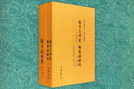 团购:(精)普陀山佛学丛书·观音文献集成2册