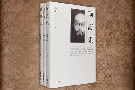 团购:冯友兰作品3册