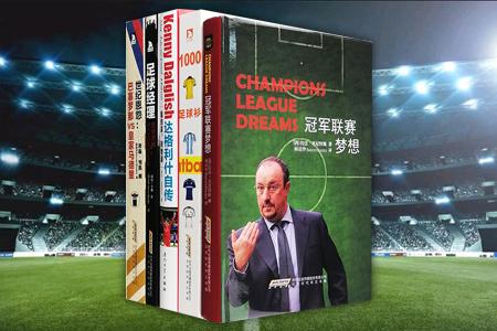 团购:足球相关5册