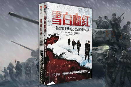 团购:德军士兵的苏德战争回忆录2部:雪白血红+致命打击