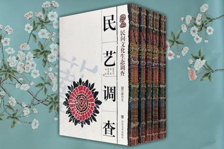 团购:民间文化生态调查5册