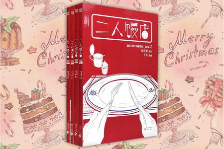 团购:(漫画)二人饭店4册