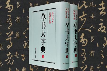 历代名人法帖汇辑草书大字典-(上下册)
