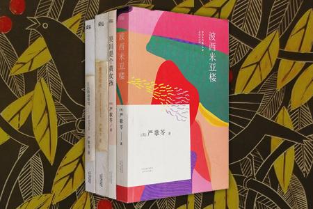 团购:严歌苓作品4册