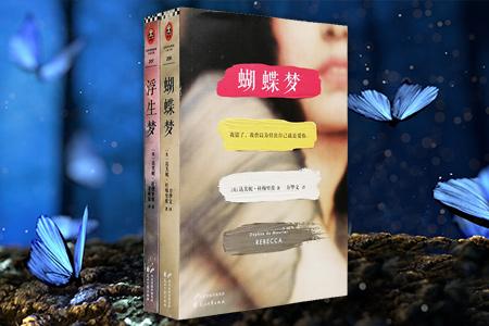"""影响整个20世纪情感小说走向的天才作家――达芙妮・杜穆里埃传世经典2部:《蝴蝶梦》曾获悬疑小说至高殊荣安东尼奖,是电影大师希区柯克同名电影的原著,作者成功地塑造了一个颇富神秘色彩的女性吕蓓卡的形象;《浮生梦》是《蝴蝶梦》的姊妹篇,以英国西南部风土人情为背景,刻画了感动全球亿万读者的炽热初恋故事,被普利策奖得主艾莉森・卢里等评为""""英国现代经典作品中最好的作品之一"""",也是金庸相比《蝴蝶梦》更偏爱的作品"""