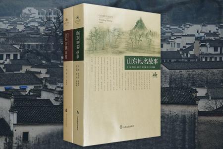 团购:山东地名文化丛书2册