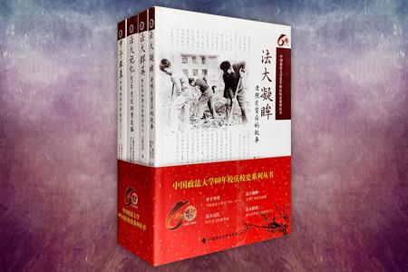 """""""中国政法大学60年校庆校史系列丛书""""套装全4册,包括其官方校史《甲子华章》、历年珍贵原始档案选编《法大记忆》、参与共和国立法的法大名士记录《法大群英》,以及老照片集锦《法大凝眸》,详细记载了该校的发展史、学术成果、学人贡献,收入了大量历史照片和部分彩色照片,并大限度地呈现未曾公开发表过的、较为罕见的学校档案资料。可以说,这不仅仅是一座大学的历史,也是我国高等法学教育发展史的一个缩影。"""