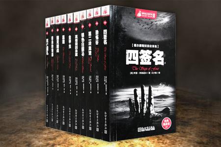 团购:惊悚悬念袖珍馆10册