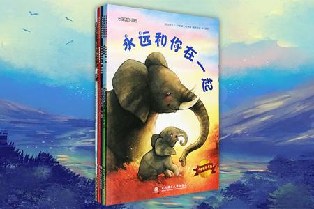 大憨熊绘本馆 第3辑全6册