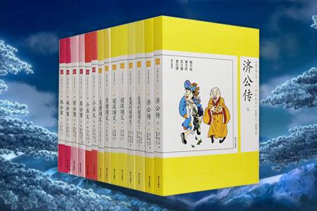 团购:中国古典小说·少年版7种14册