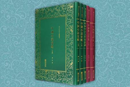 团购:清末民初文献丛刊·文学史3部