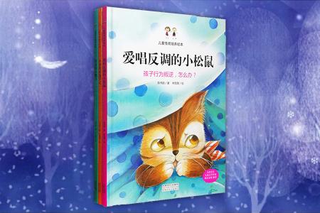 团购:儿童情商培养绘本3册