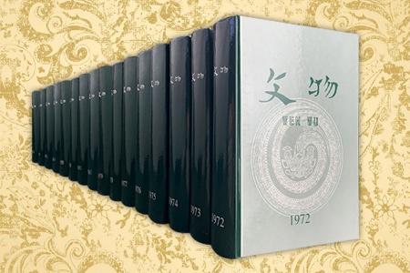 团购:文物合订本16册