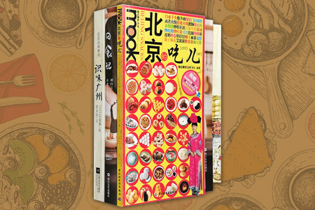 团购:北京的吃儿+识味广州+日食记