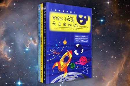 团购:维吉尔·西尔耶写给孩子的系列3册