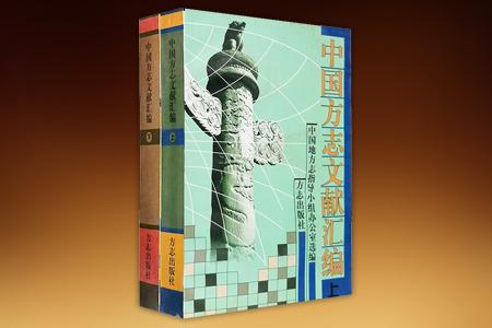 国有史,家有谱,地有志,地方志是中国传统文化之瑰宝。《中国方志文献汇编》全两册,选辑中华人民共和国成立以来至1999年有关修志工作的文献材料,包括领导人讲话、批示、信函,文件、上级机关的通知、批复,中国地方会议及纪要,中国地方志文献、各种专业志参考文献等,同时收录了部分明清和中华民国时期的修志文献材料,包括《纂修志书凡例》《雍正上谕》等,本书既是新中国成立以来方志工作的总结汇编,更是研究各地区自然