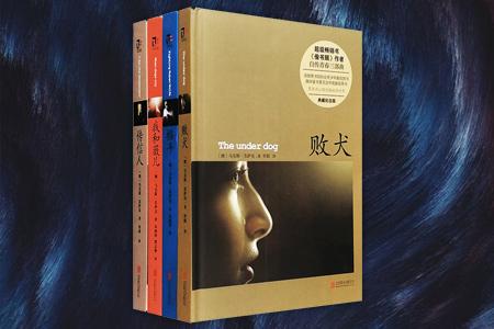 团购:马克斯·苏萨克作品4册