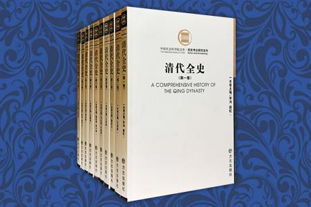 中国社会科学院文库・历史考古研究系列《清代全史》全10卷,中国社科院多位专家联合编撰,叙述从清代前期至宣统三年(1911)的政治军事、思想文化、经济与民族关系史,全面体现了现阶段我国清史研究水平。本套书放眼世界,博采众长,吸取海内外学者的研究成果,为读者呈现一部更为完整的断代史。定价560元,现团购价128元,全国包快递!