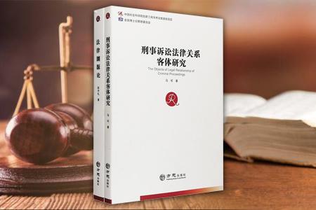 团购:法律渊源论+刑事诉讼法律关系客体研究