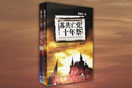 团购:苏共亡党十年祭+二十年祭