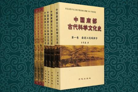 团购:中国古代南部、西部科学文化史共7册