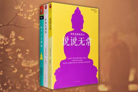 团购:阿鲁老和尚开示3册