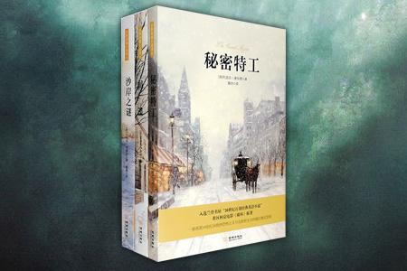 团购:世界间谍小说译丛3册