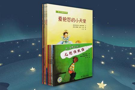 团购:人小鬼大的尤利(全7册)+做一个小朋友并不难(5册)