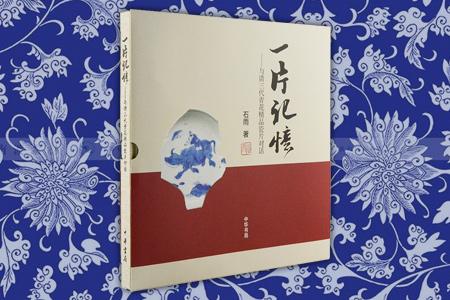 一片记忆--与清三代青花精品瓷片对话