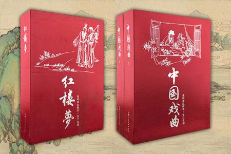 红楼梦-连环画收藏本-(全十九册)
