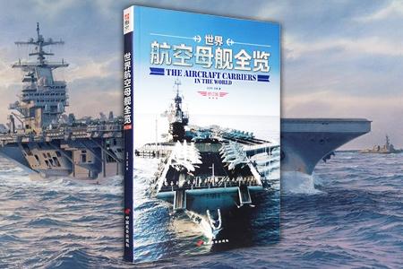 世界航空母舰全览(修订版)