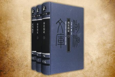 团购:(精)湖湘文库:南史校正(共2册)+汉书窥管