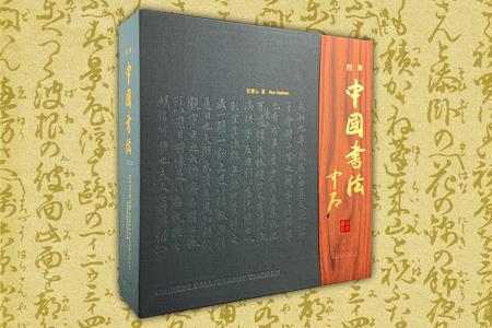(精)图解中国书法(全二卷)