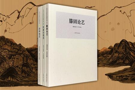 团购:近现代名家论艺经典文库3册