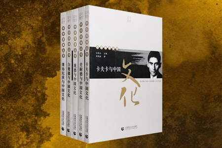 团购:中学西渐丛书全5册