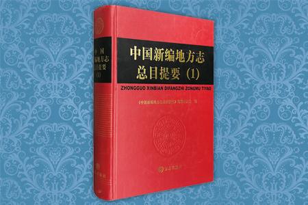 【史学必备工具书】《中国新编地方志总目提要(1)》大16开精装,总达309万字,共集辑1949年10月1日至2004年出版的天津、河北、黑龙江、上海、江苏、山东等10个地区的市县级志书提要,共1173部,以条目的形式呈现,每一条目著录该书的出版信息、修志概况、编纂特色、志书获奖情况,以及该地区的地情概况、历史沿革、社会概况、文化风俗、民族信仰、重大事件、著名人物等,是向国内外社会各界择要介绍中国新