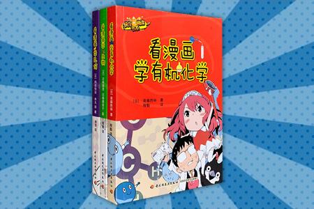 团购:日本引进看漫画学知识3册
