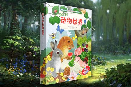 好玩的动物世界(组套全5册)