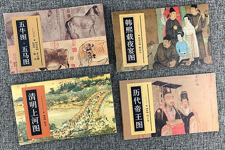 """文物出版社""""中国历代名画明信片系列""""4套,以《历代帝王图》《韩熙载夜宴图》《五牛图・五马图》《清明上河图》四幅传世名画为主题呈现,可呈拉页式展开,共含31张精美明信片,尺寸20 cm x 12.5 cm,设计别致,每张皆可撕下单独使用,既具备艺术价值,也有明信片的实用功能,可欣赏,可收藏,可邮寄。定价122元,现团购价39元,全国包快递!"""