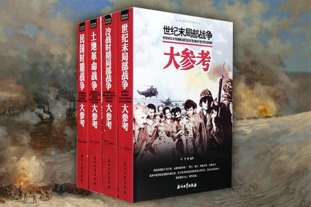 世界百年战争全景4册,曲爱国、张明金、马平等军事专家执笔,生动纪录了民国时期、土地革命战争时期、冷战时期及20世纪末对中国社会、历史具有重大影响和军事意义的战争战役,包括辛亥革命、南昌起义、朝鲜战争、美国侵越战争、海湾战争、科索沃战争等,每场战役均附有作战时间、作战地点、参战兵力、主要指挥官等资料,不仅解析战场态势、点评战役全程,同时介绍同时期大事件档案,引用电报、军事档案,搭配近800幅珍贵的战
