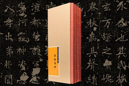 团购:(精)中国历代碑帖选字临本:名碑4种