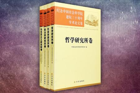 团购:纪念中国社会科学院建院三十周年学术论文集4册:政治学、社会学、哲学等