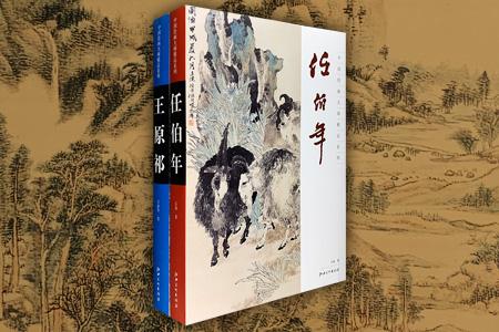 团购:中国绘画大师精品系列2册:任伯年+王原祁