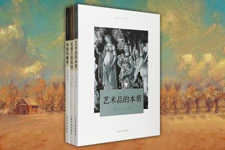 团购:彩图本艺术哲学3册